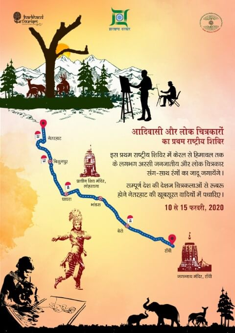 Invitation by  Jharkhand Tourism Department Corporation  - Tripinfi