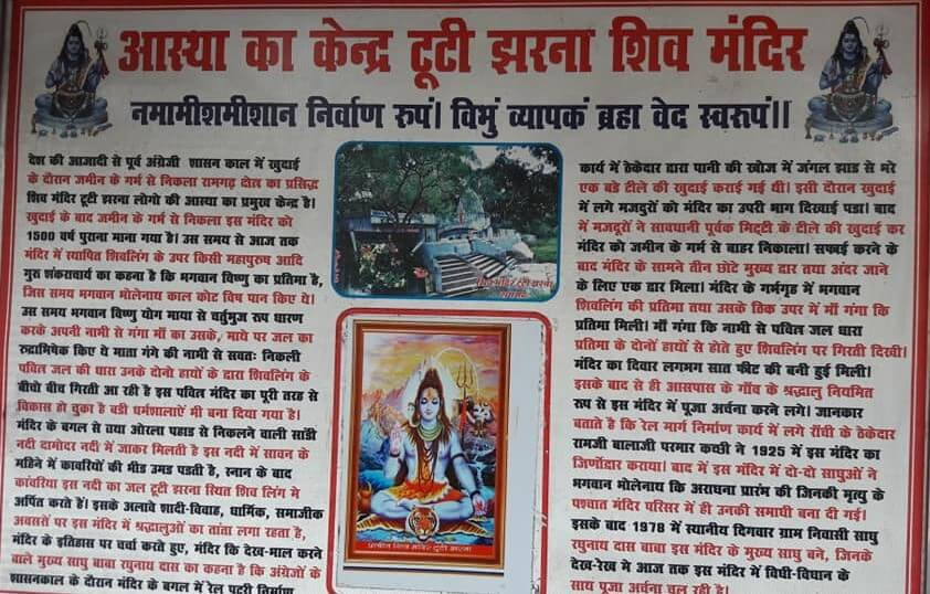 The mystery behind Tuti Jharna Temple, Jharkhand